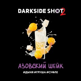 Darkside Shot Азовский Шейк - 30 грамм