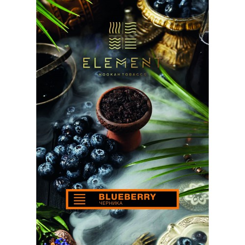 Element Земля Blueberry (Черника) - 100 грамм